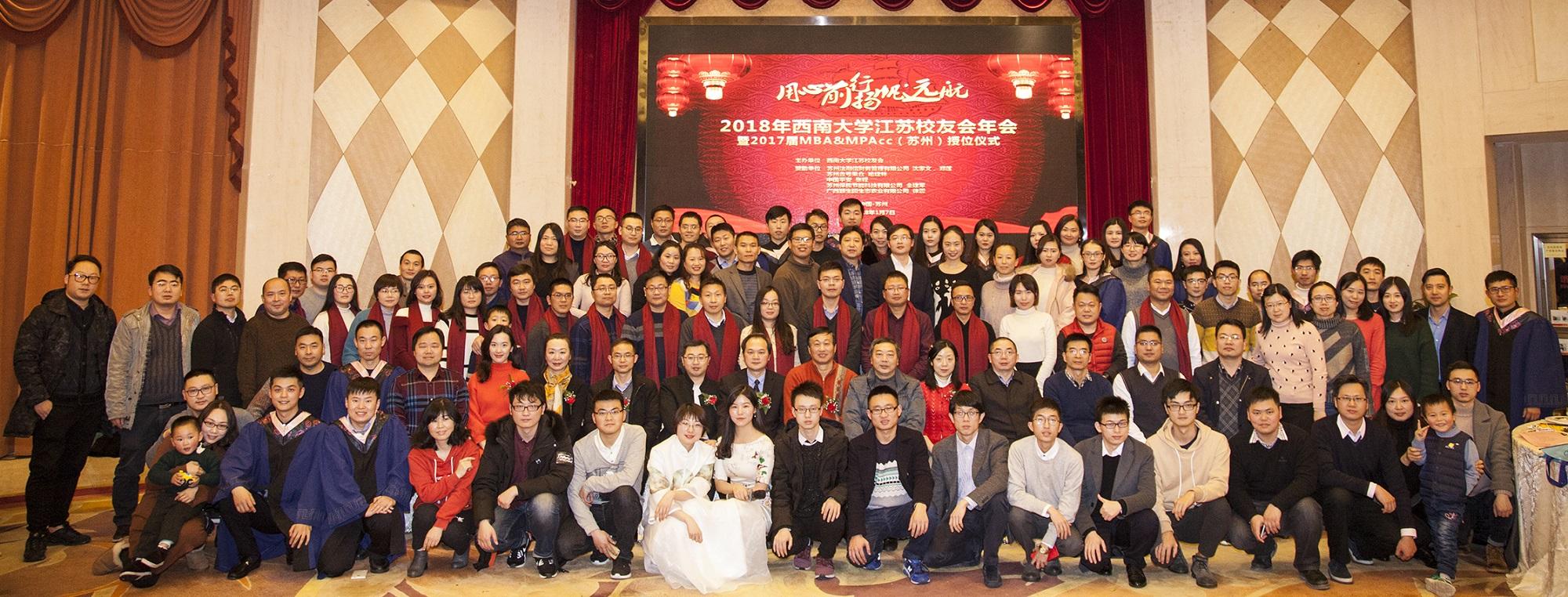 2018年西南大学江苏校友会年会隆重举行